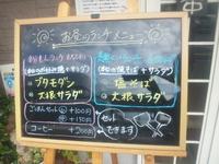 本日のランチ(11/24)