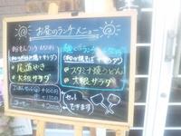 本日のランチ(1/13)