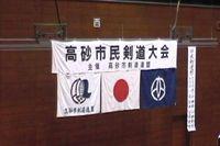 高砂市民剣道大会