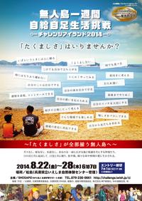 無人島1週間自給自足生活チャレンジアイランド2014 情報!!