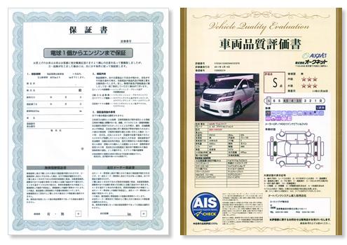 保守書・車両品質評価書