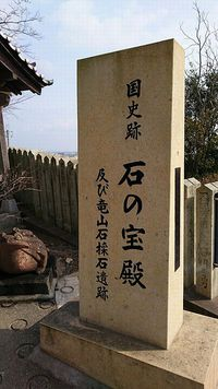 石の宝殿、生石神社