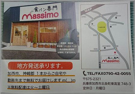 食パン専門店「massimo」へ