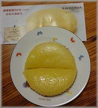 観音屋のチーズケーキ☆