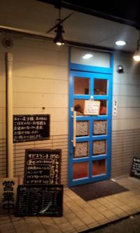 播磨町でのディナー