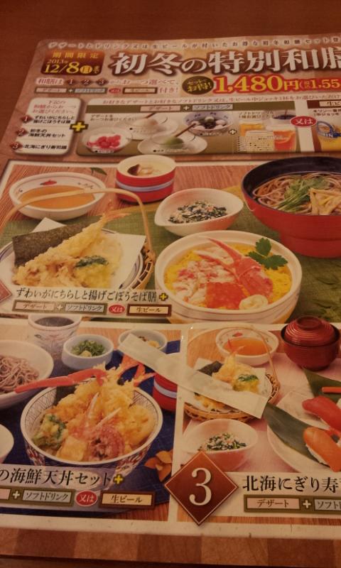 USJの帰りの夕食
