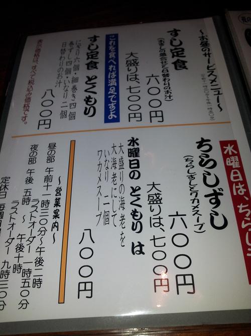 土曜日の姫路のランチ