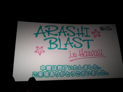 ARASHI BLAST in Hawaiiライブビューイング