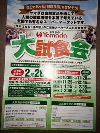 Yamadaの大試食会