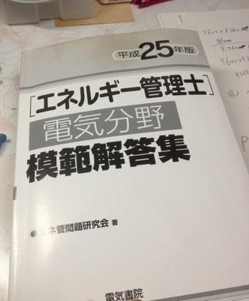 資格試験勉強中!エネルギー管理士