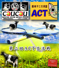 ACT交流会結果!in相生市中央公園