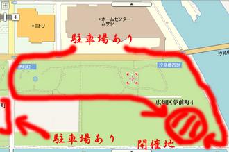 新日鉄広畑汐見公園