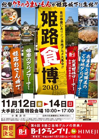 姫路食博2010B-1グランプリ姫路