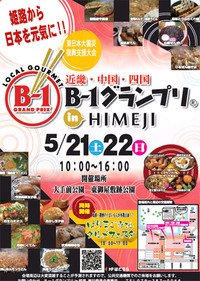 まもなく開催近畿・中国・四国B-1グランプリin姫路2011