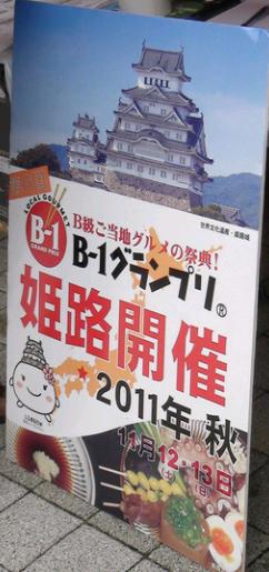 B-1グランプリ姫路