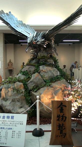 三木金物鷲(かなものわし)