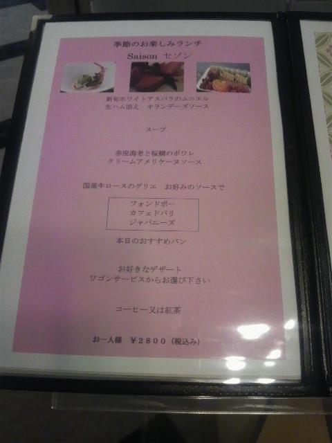 ゴールデンウィークのランチ in姫路