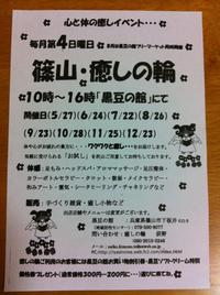 篠山•癒しの輪イベント案内
