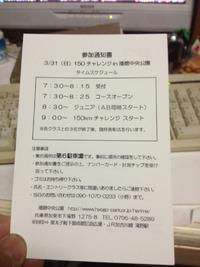 3/31(日)150チャレンジin播磨中央公園