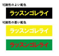 ユニバーサル カラーデザイン。
