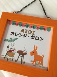 AIOI オレンジ・サロン