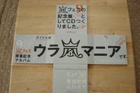 「ウラ嵐マニア」がっ!