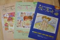 「ウエーブレット」春号完成に向け!