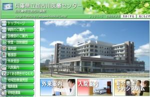 加古川医療センター