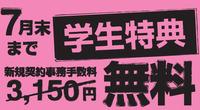 【WILLCOM】学生新規事務手数料無料キャンペーン