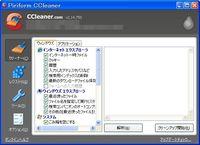 (PC)クリーンソフト「CCleaner」