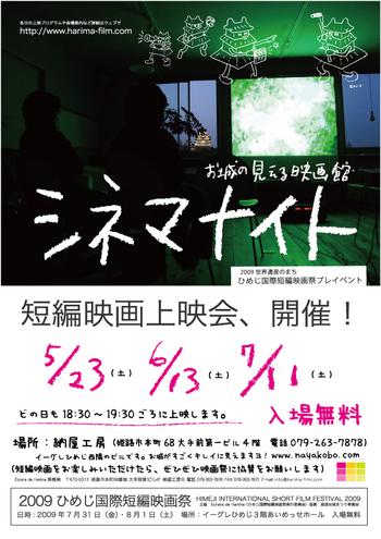 お城の見える映画館(ひめじ国際短編映画祭プレイベント)