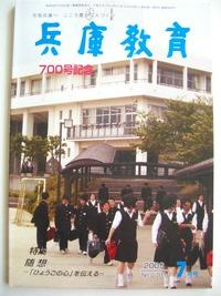 兵庫教育700号記念