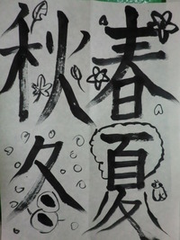 書初め大会☆