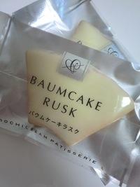 モチクリームのバウムケーキラスク