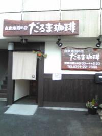 相生のカフェ だるま珈琲