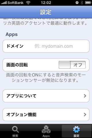 Google Mobile Appに便利な隠し設定が