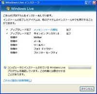 Windows Live 正式公開