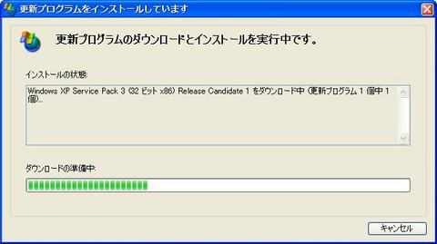 Windows XP SP3 RC1をインストール
