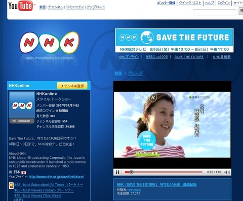 NHK、YouTubeで公式チャンネル