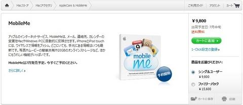 MobileMe予約開始