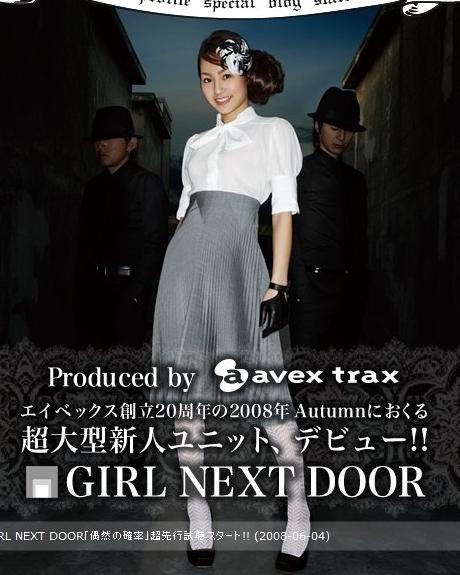 GIRL NEXT DOORって知ってますか