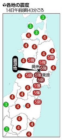岩手・宮城内陸地震