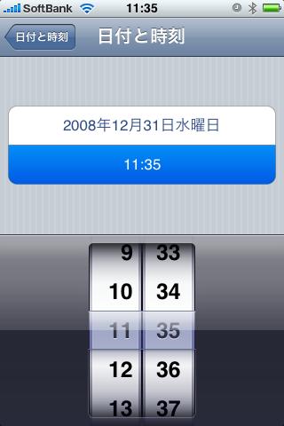 iPhoneの日付情報がおかしい?