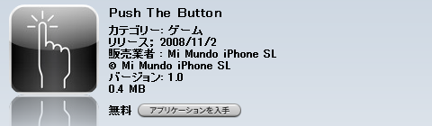 "30秒連射測定SNS ""PUSH THE BUTTON"