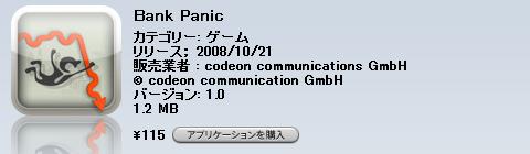 """どっかで見たような""""Bank Panic"""""""
