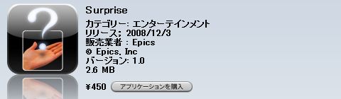 JP App Store日記【20090110-11版】