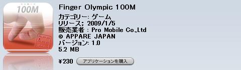 iPhone JP App日記【20090113-14版】