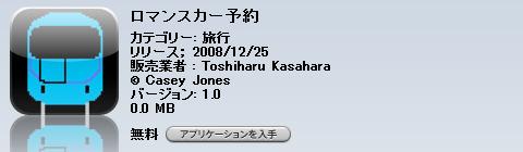iPhone JP App日記【20090115-16版】
