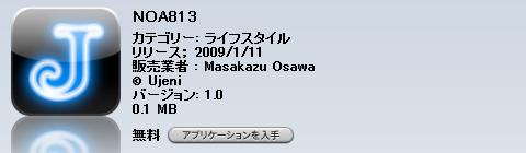 iPhone JP App日記【20090117-18版】