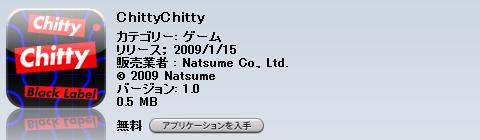 iPhone JP App日記【20090118-19版】